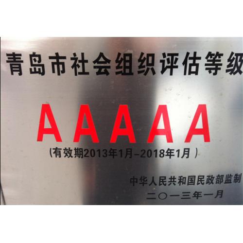 青岛市社会组织评估等级