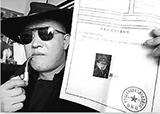 青岛私家侦探
